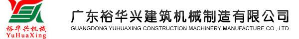 广东裕华兴建筑机械制造有限公司